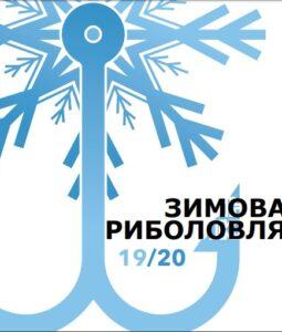 Зима 2019-2020