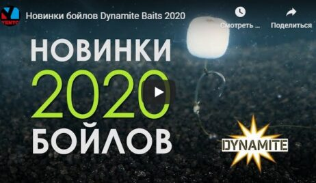 Новинки 2020 від Dynamite Baits